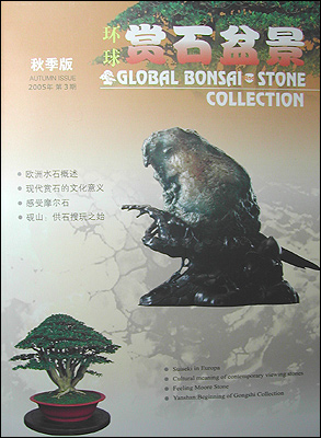 Global Bonsai and Stone Collection